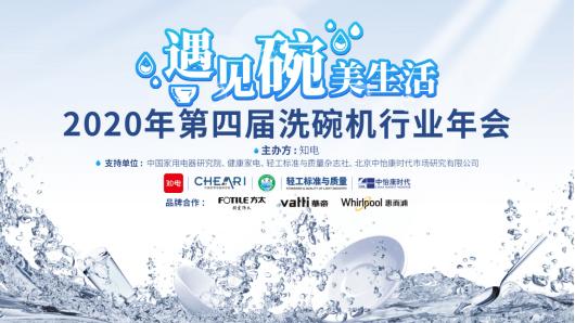 携手共进 加速洗碗机行业中国化进程