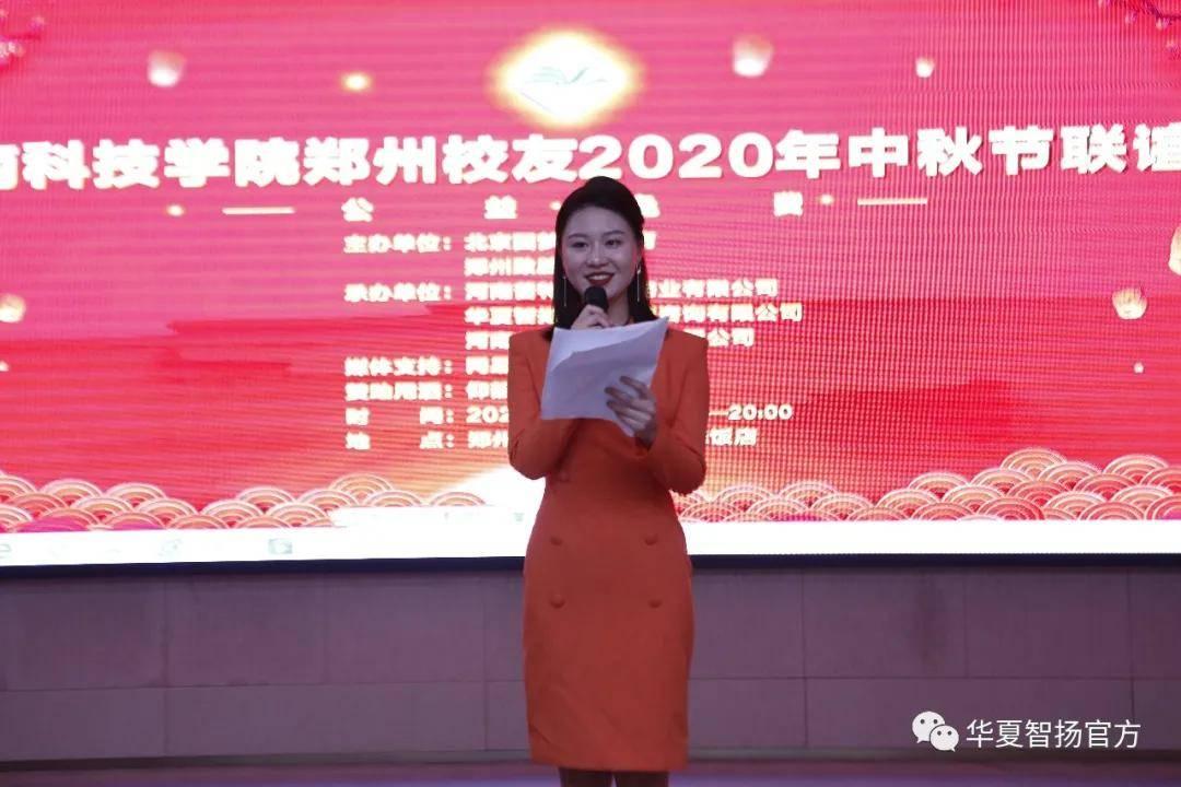 热烈祝贺河南科技学院郑州校友2020年中秋联谊会圆满成功