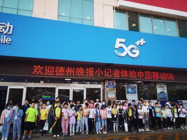 原创            德州晚报小记者团走进中国移动,5G知识收获满满
