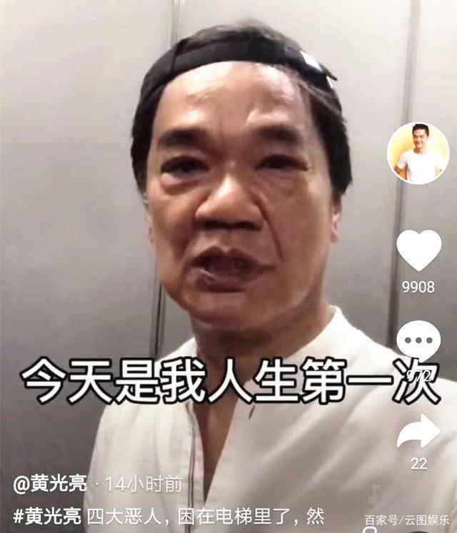 62岁老戏骨被困电梯内,等候消防员营救
