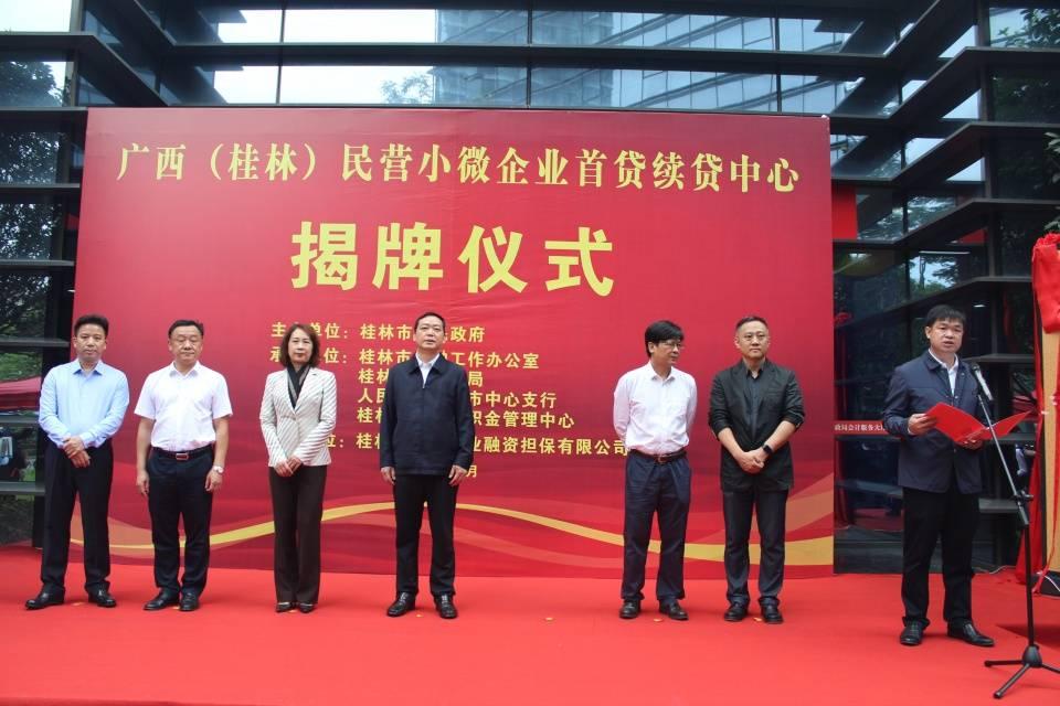 广西(桂林)民营小微企业首贷续贷中心揭牌运行