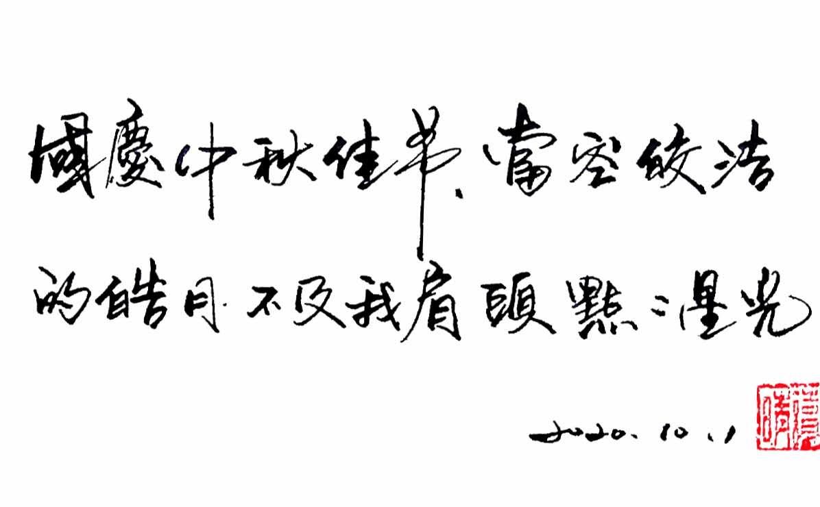 普天同庆迎国庆,花好月圆庆中秋,最美的祝福送给所有的朋友!