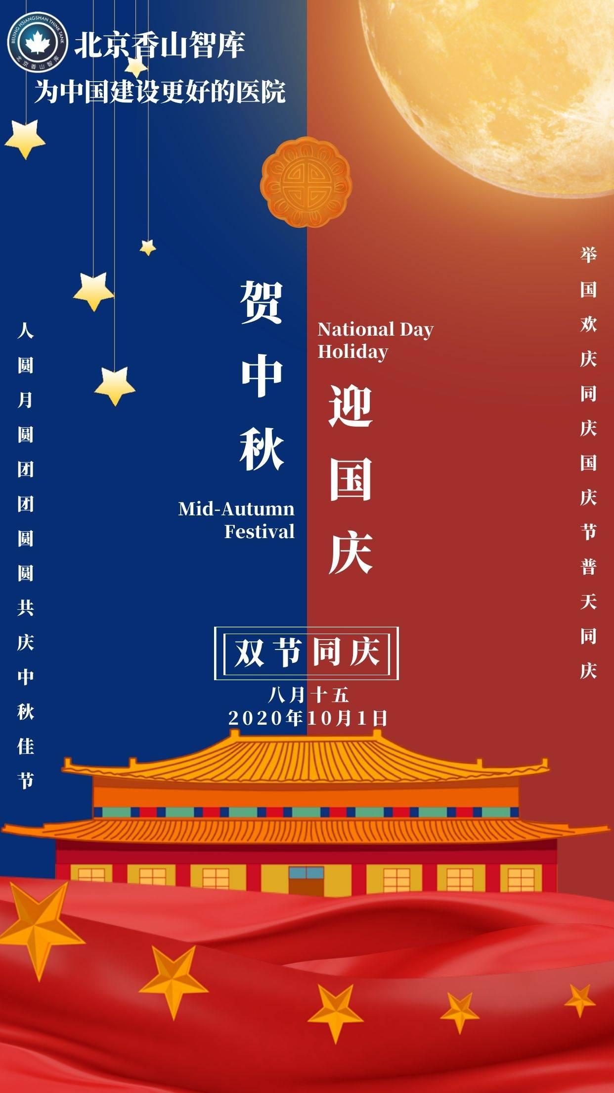 北京香山智库祝大家中秋国庆双节快乐