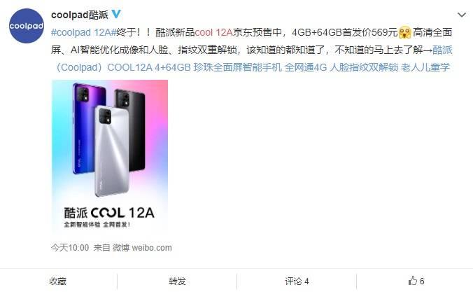 老牌手机厂商酷派发布新机cool 12A 首发价569元