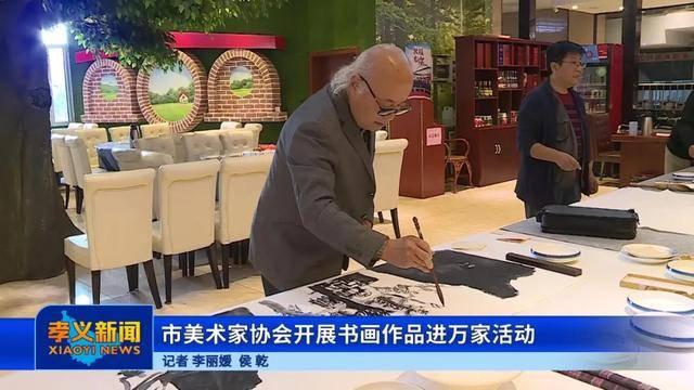 孝义市美术家协会开展书画作品进万家活动