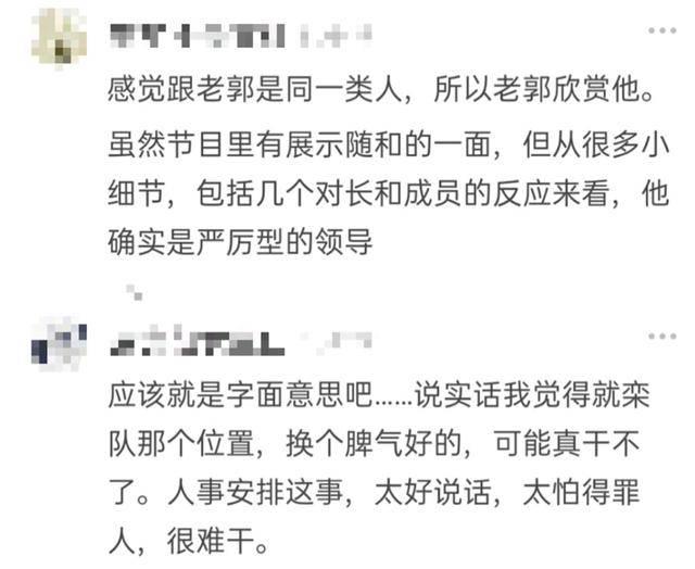 岳云鹏控诉德云社副总栾云平,称其话里带刺不会夸人,郭德纲打圆场