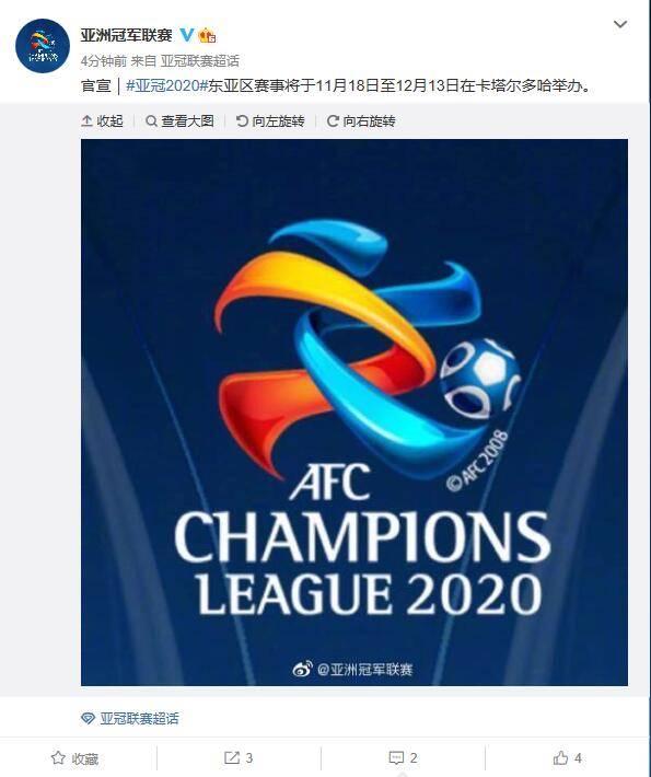 欧洲杯线上买球: 官方:亚冠东亚区赛事将于11月18日至12月13日在多哈举行(图1)