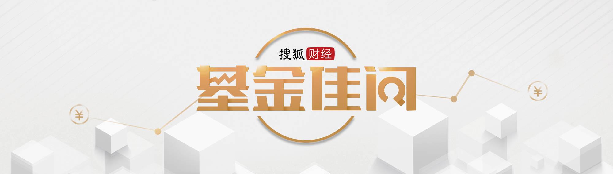 京顺长城詹成:技术创新和消费升级是未来最具成长性的行业|基金问题24号