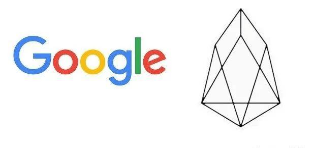 Google和EOS互帮互助 还有多少不为人知的工具?