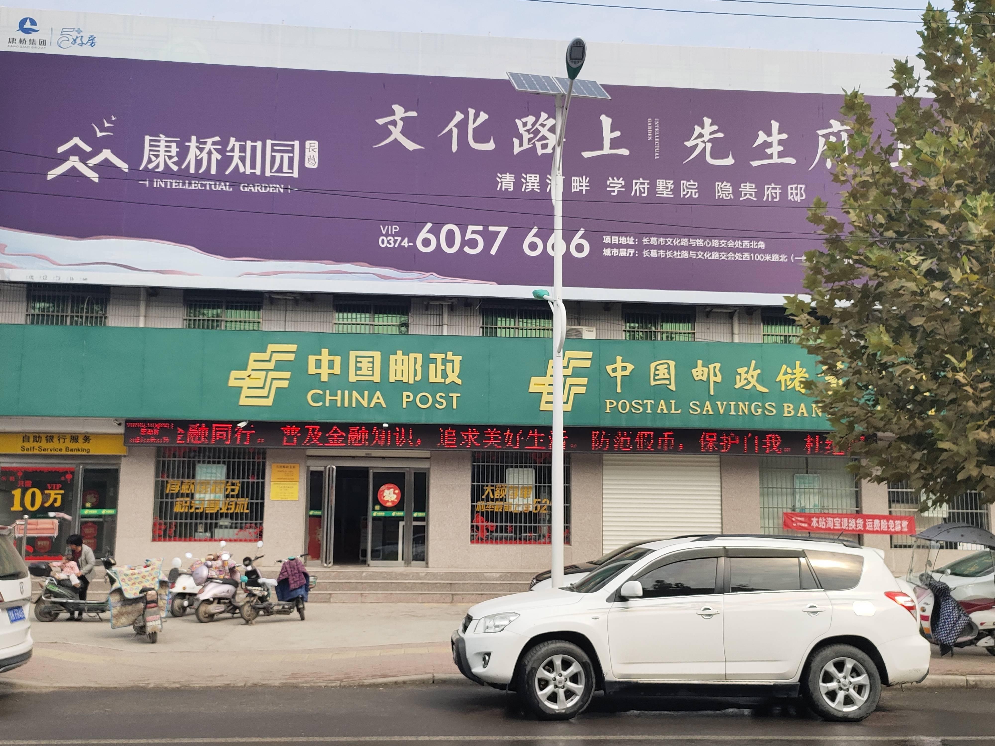中国邮政银行的标志