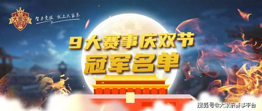 海南国庆快乐9大智力体育项目获奖名单发