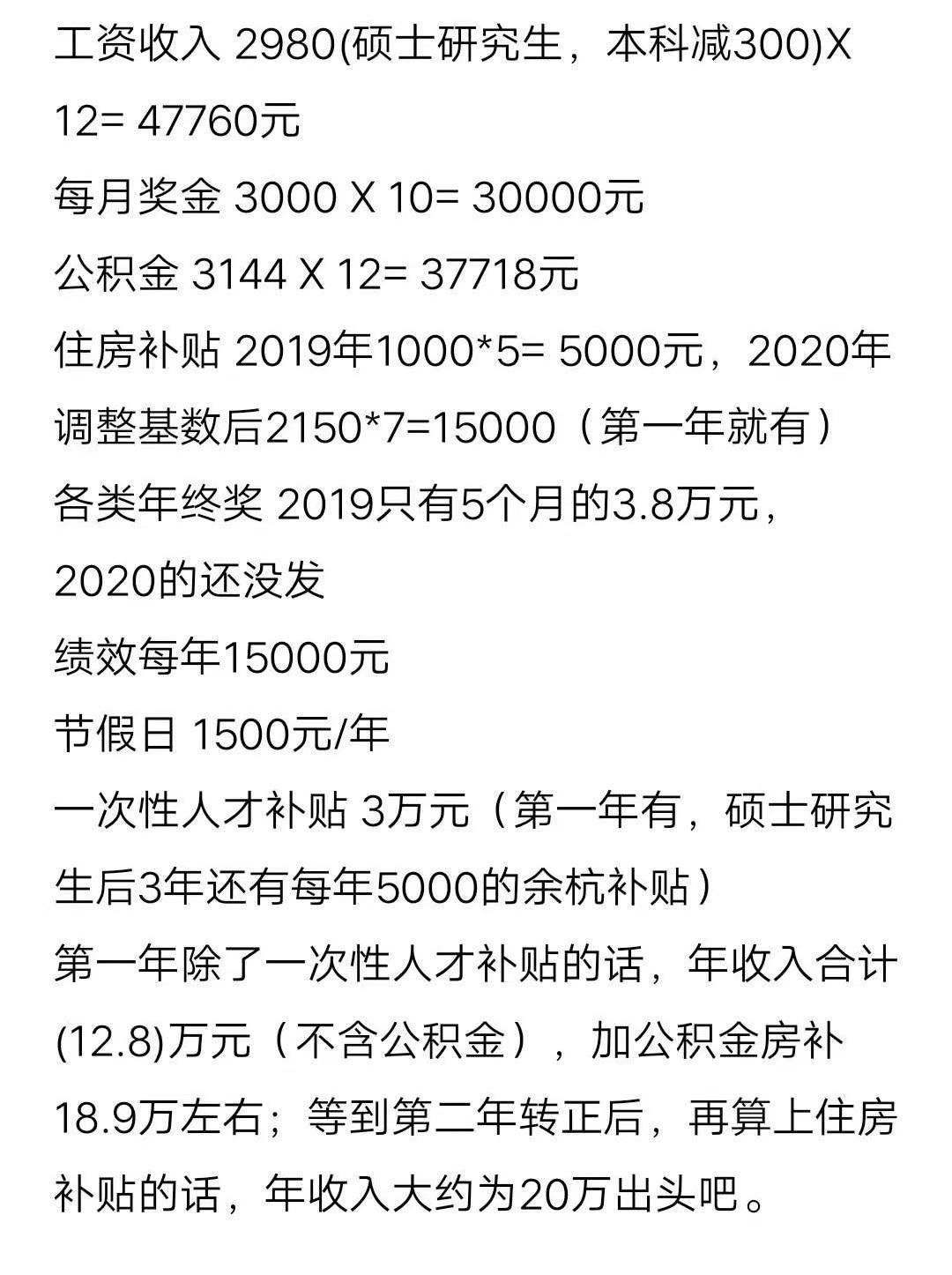 21届杭州提前批教师面试—试讲导入有哪些好方法?