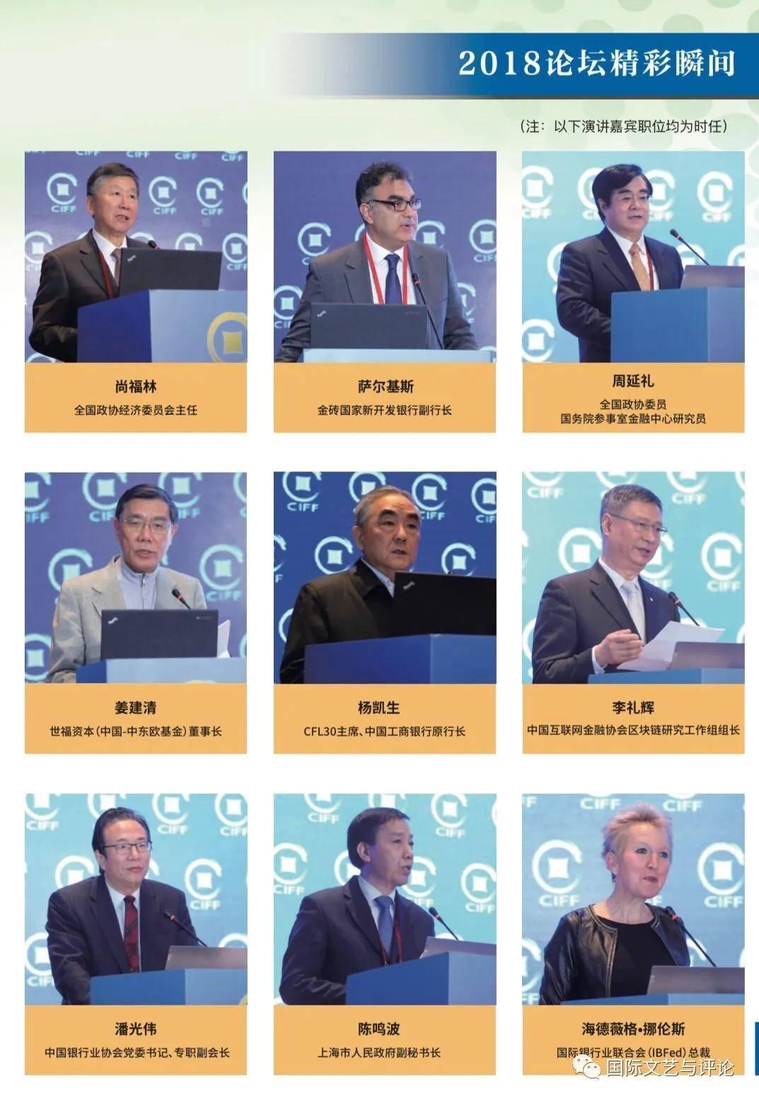 胡金全先生荣任中国国际论坛组委会秘书处联席秘书长