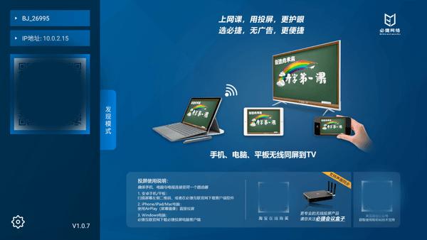 投屏电视是什么原理_手机投屏电视图片