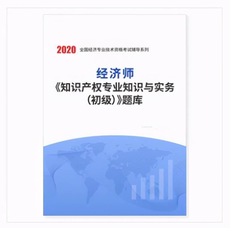 <strong>2020经济学人《知识产权专业知识与实务(</strong>