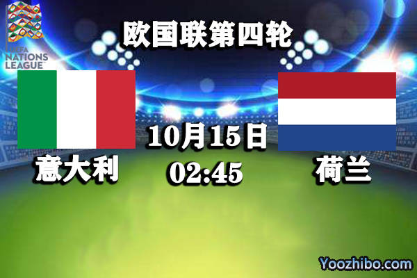宝博体育app  意大利vs荷兰赛事前瞻分析:荷兰状态极差意大利攻其不备(图1)