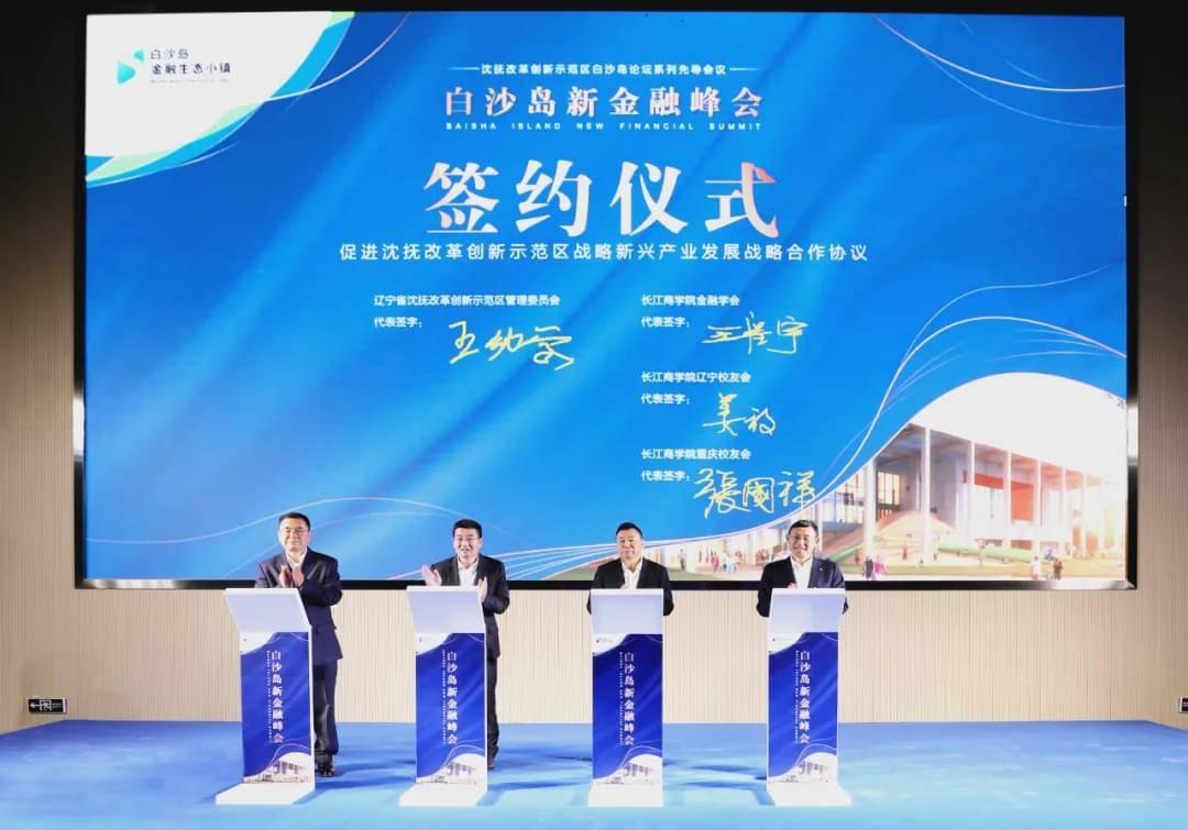 白沙岛论坛新金融峰会召开神府示范区与长江商学院签署战略互助协议