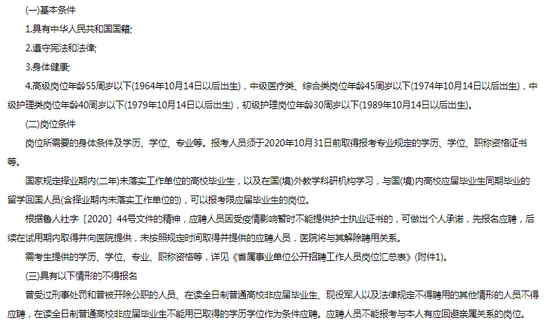 山东省立第三医院招聘93人