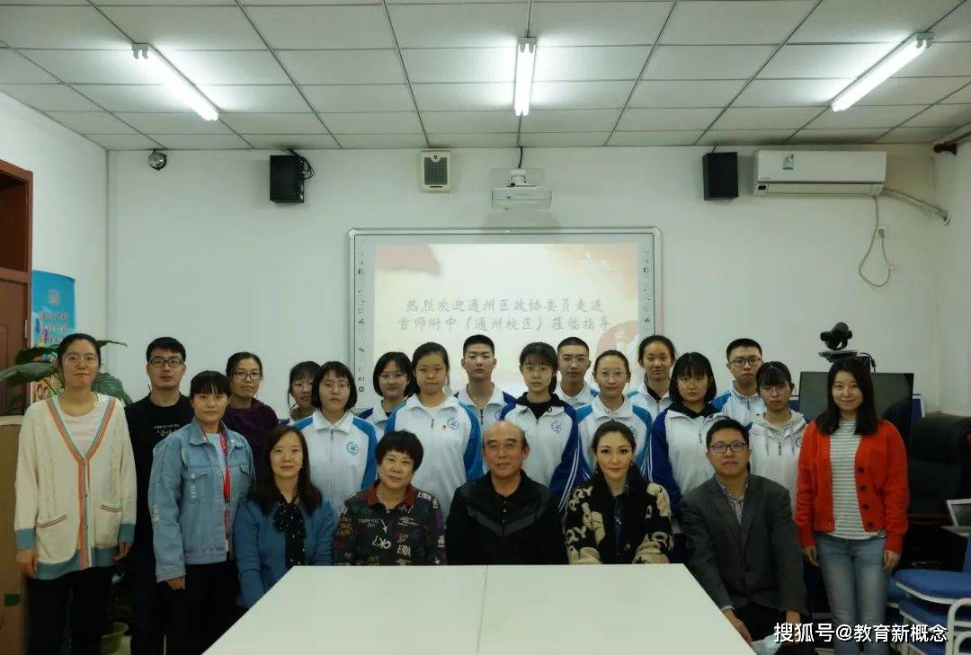 CPPCC委员进入第一师范大学附属中学(通州校区)指导方案纪实