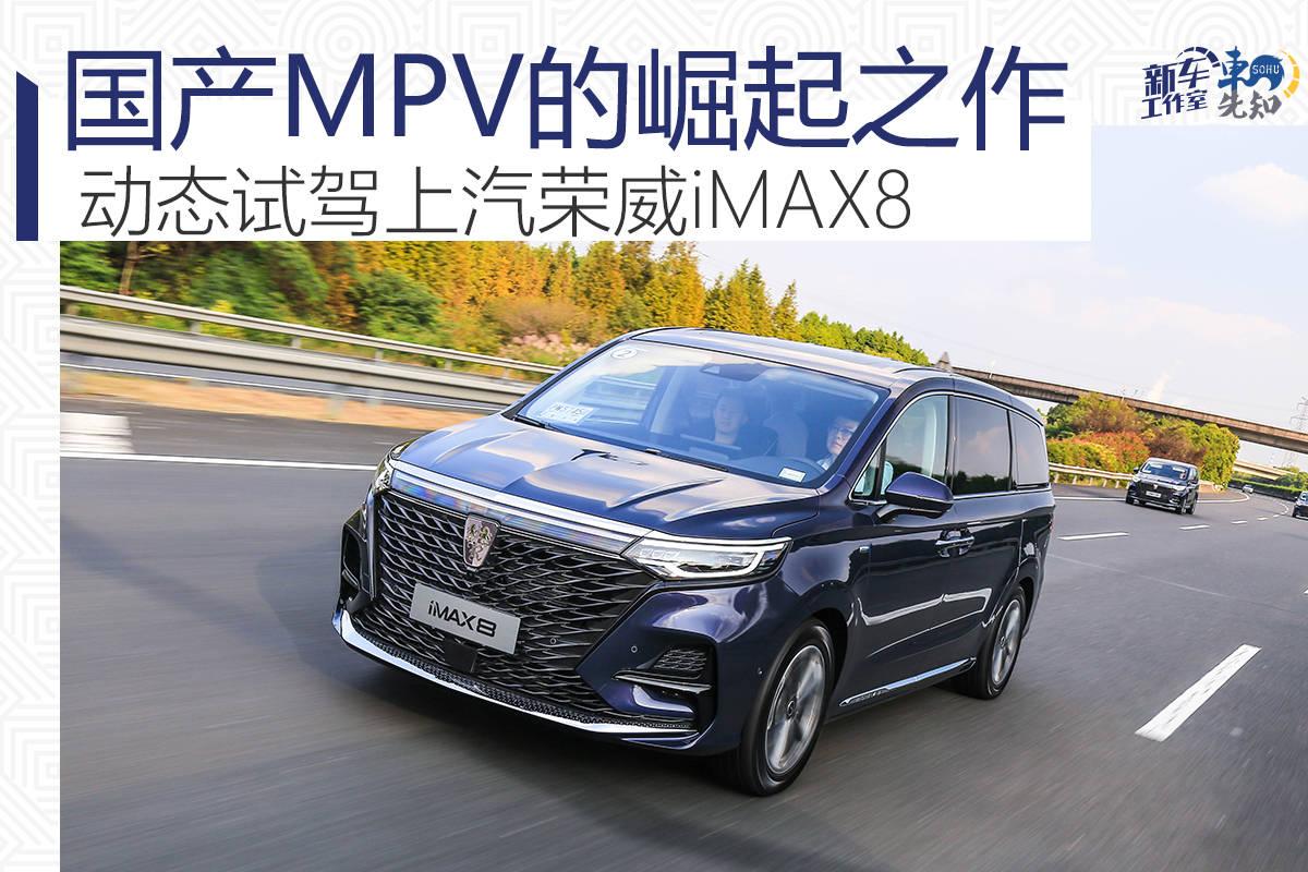 国产MPV动力试驾的崛起SAIC荣威iMAX8