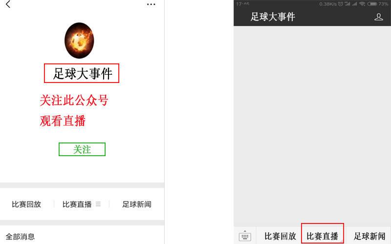 正在视频直播:山东鲁能vs北京国安
