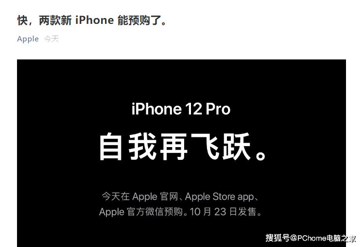 iPhone 12预售火爆抢购 说好一起等华为Mate40