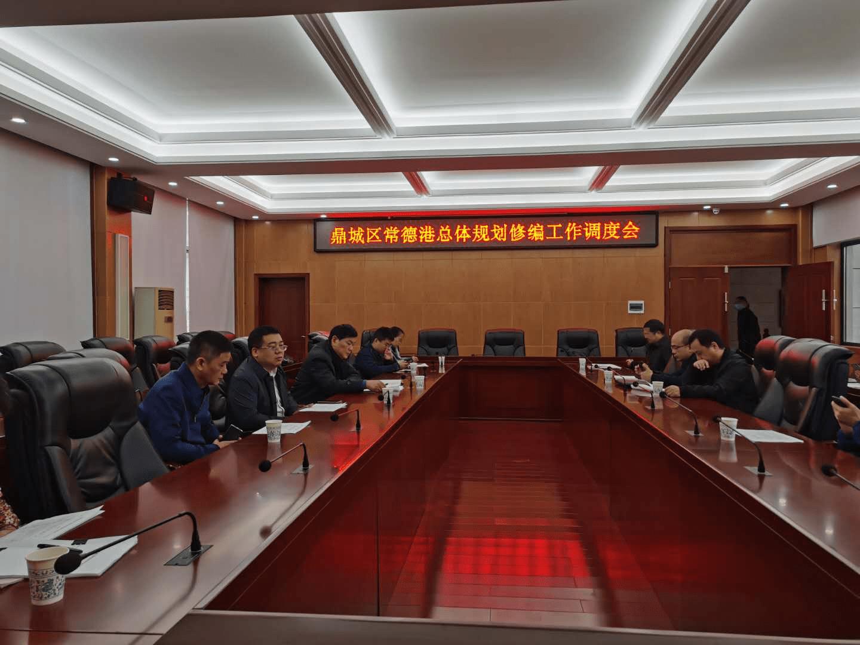 鼎城区召开常德港总体规划修编工作调度会