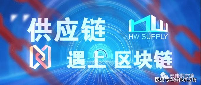 【HW新闻】双链融合开启新时代