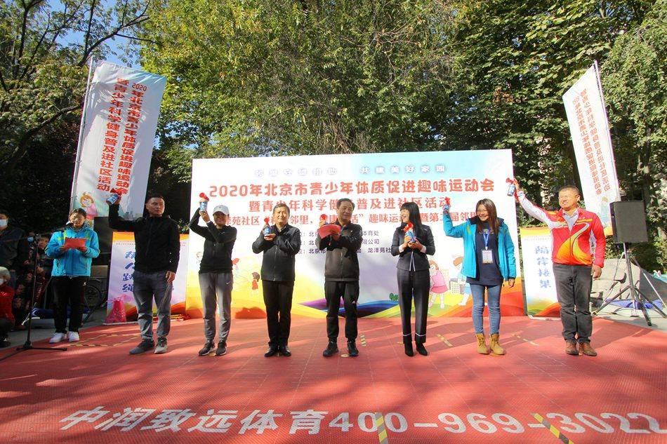 科学健身普及进社区 北京青少年体质促进趣味运动会启动
