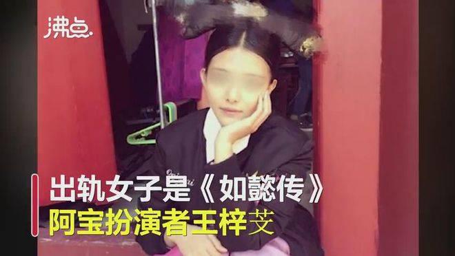 被爆介入日籍男子婚姻 《如懿传》演员王梓芠回应