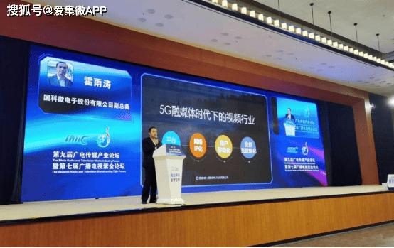 """乘5G+4K/8K之大势,国科微探索智能机顶盒""""芯""""发展"""