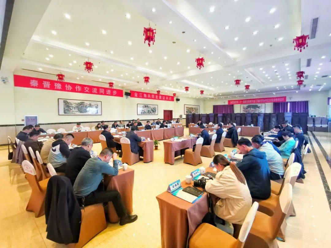 我市参加第二十一届秦晋豫黄河金三角体育协作区域协调发展战略研讨会