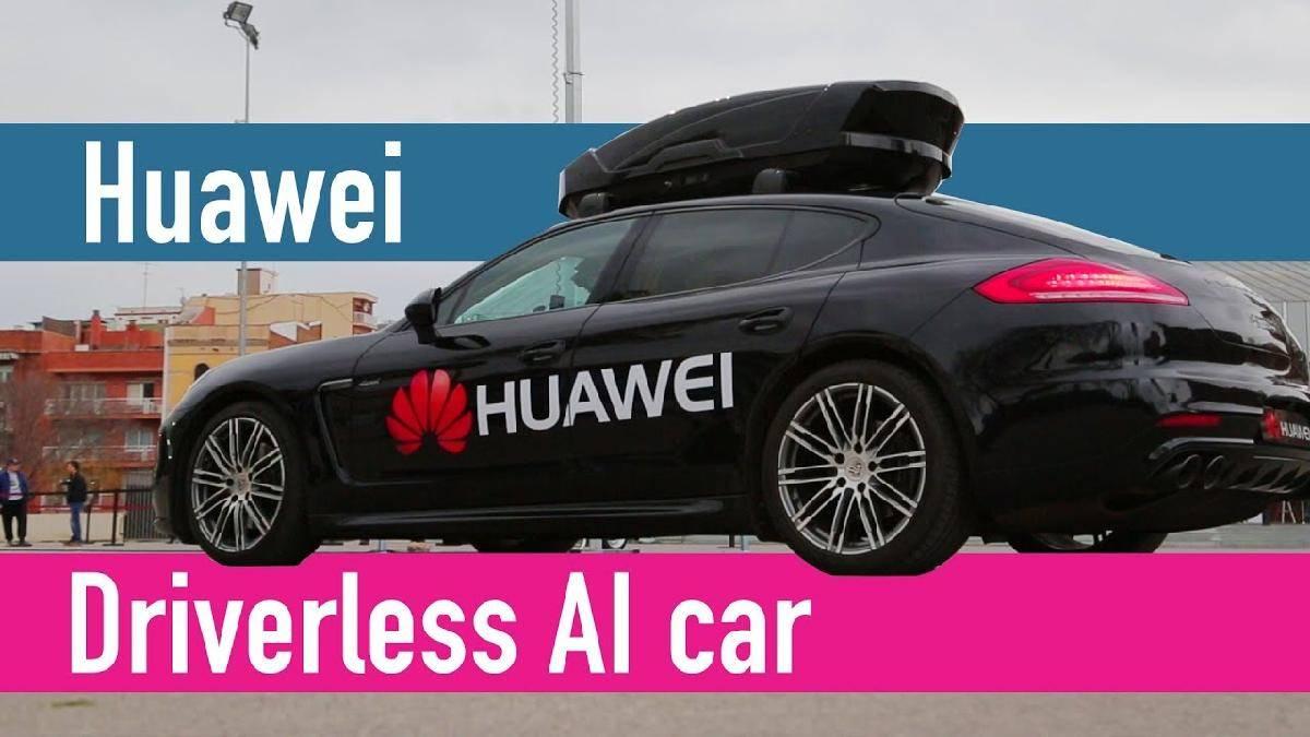 华为将开发汽车零部件和软件解决