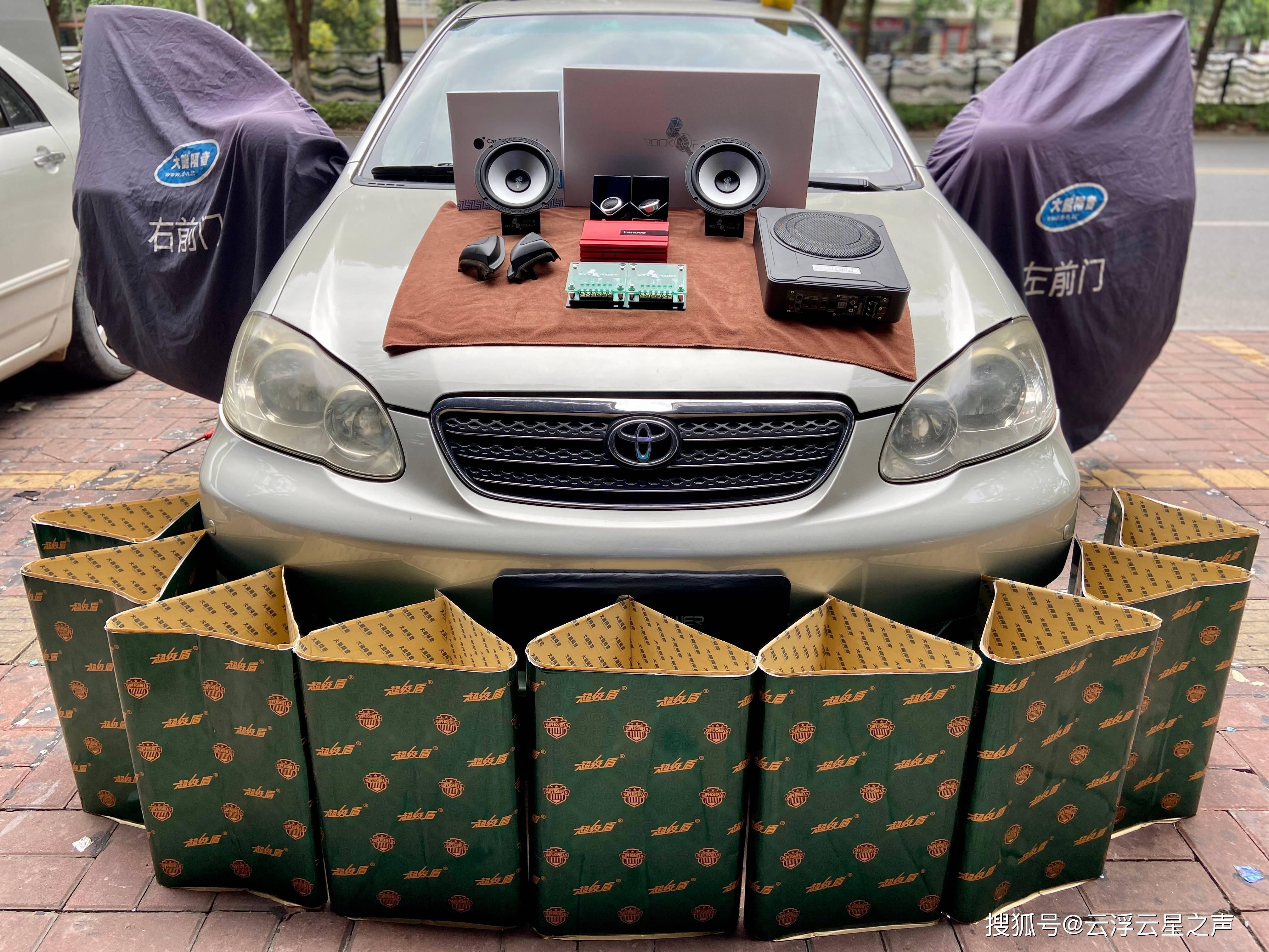 丰田卡罗拉简单改装洛克动力R650双频音质很好——云浮云星车载音响