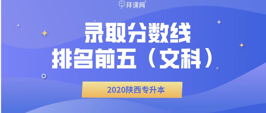【j9九游会】 2020陕西专升本文科录取分数线排名前五