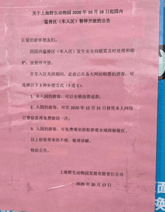 恒达首页上海野生动物园黑熊咬死人,应急救援机制为何又失灵?(图2)