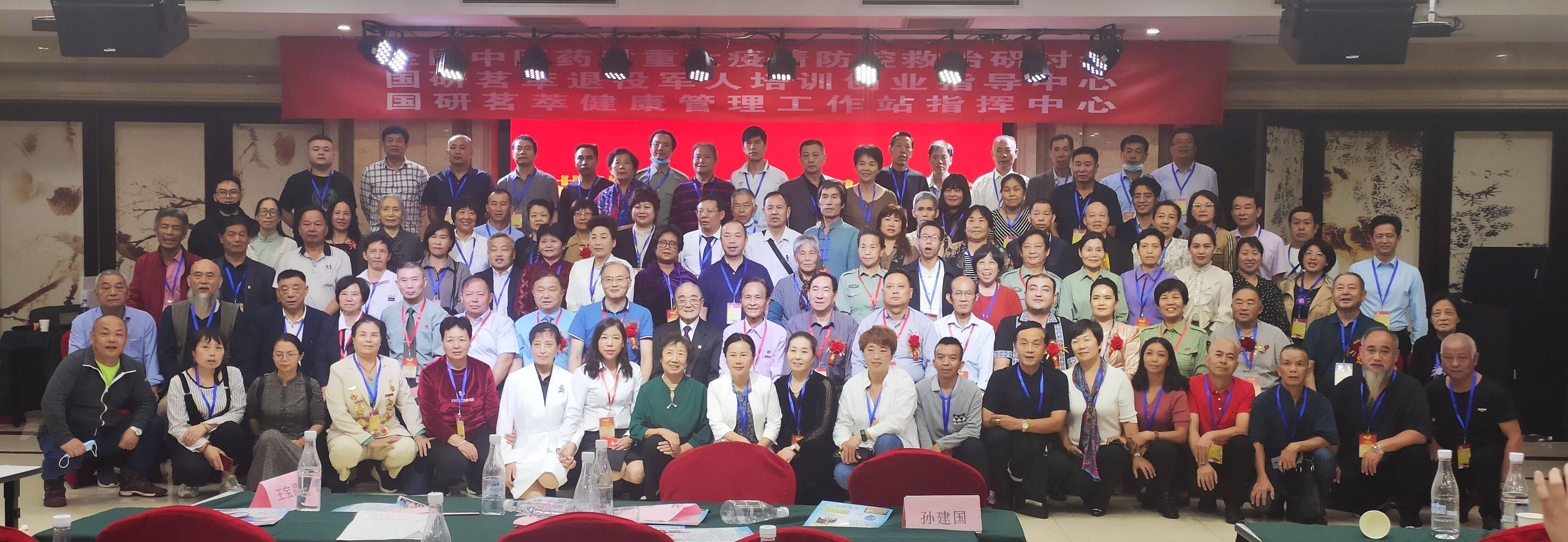 国研茗萃(北京)退役军人培训学院致力于退役军人再就业