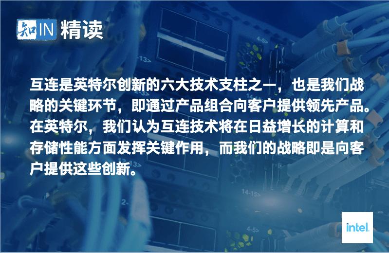 英特尔以智能、可编程的互连技术释放计算性能