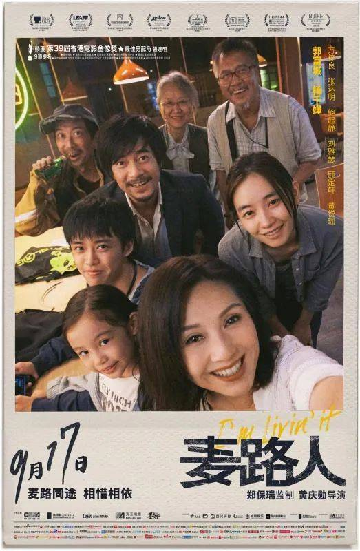 郭富城贡献影帝级表演,将香港边缘人群的落魄无奈演绎得淋漓尽致