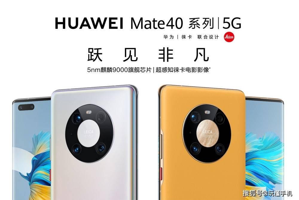 原创             华为Mate 40 系列国行版已开启预定