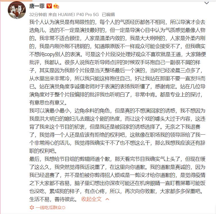 恒达官网唐一菲发长文承认退赛:不想演《回家的诱惑》(图2)