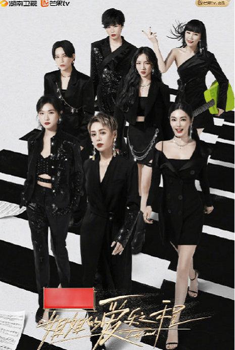 《姐姐的爱乐之程》开播后争议不断,徐峥能hold住七位姐姐吗
