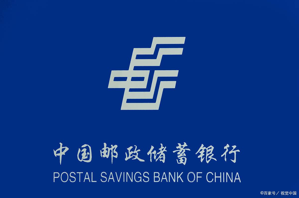 中国邮政储蓄银行徽图片