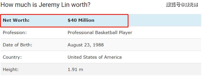 原创             美媒曝林书豪净资产四千万美元 重返勇士争冠?他还是放不下梦想
