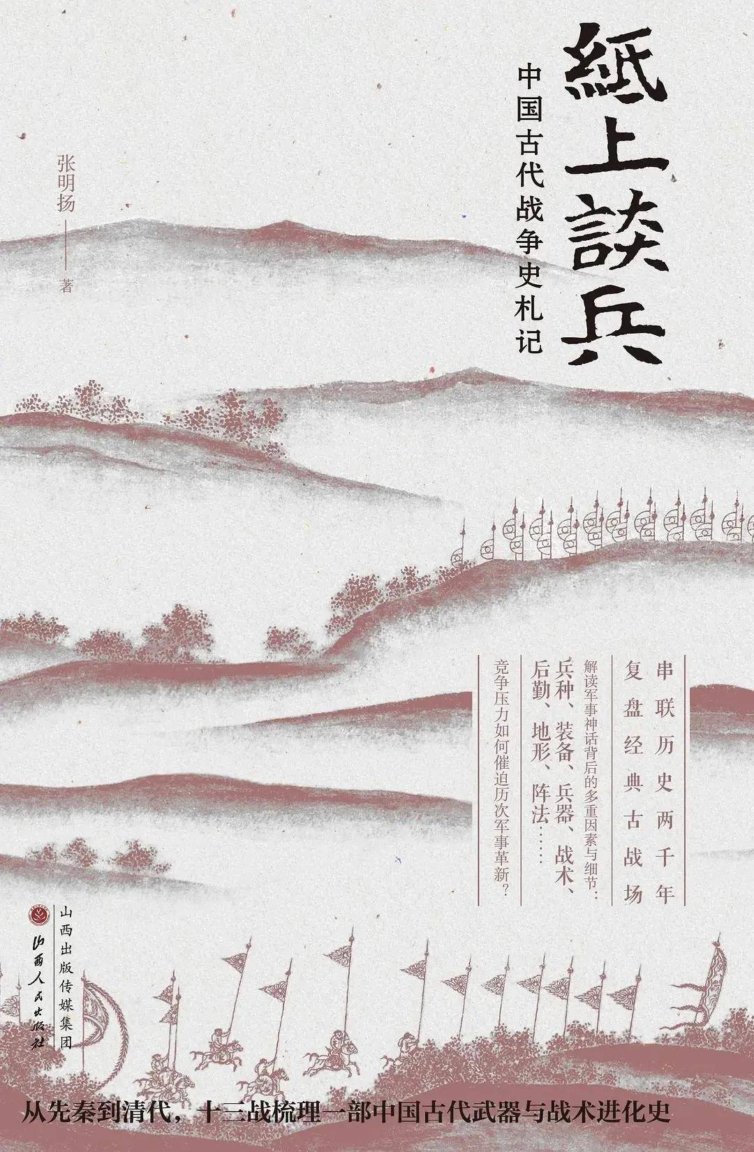 我研究了13场战役,就想知道中国古代的战争怎么