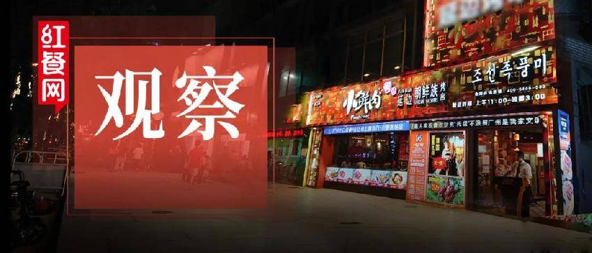 广州韩餐一条街关店60%!韩国料理为何集体遇困?