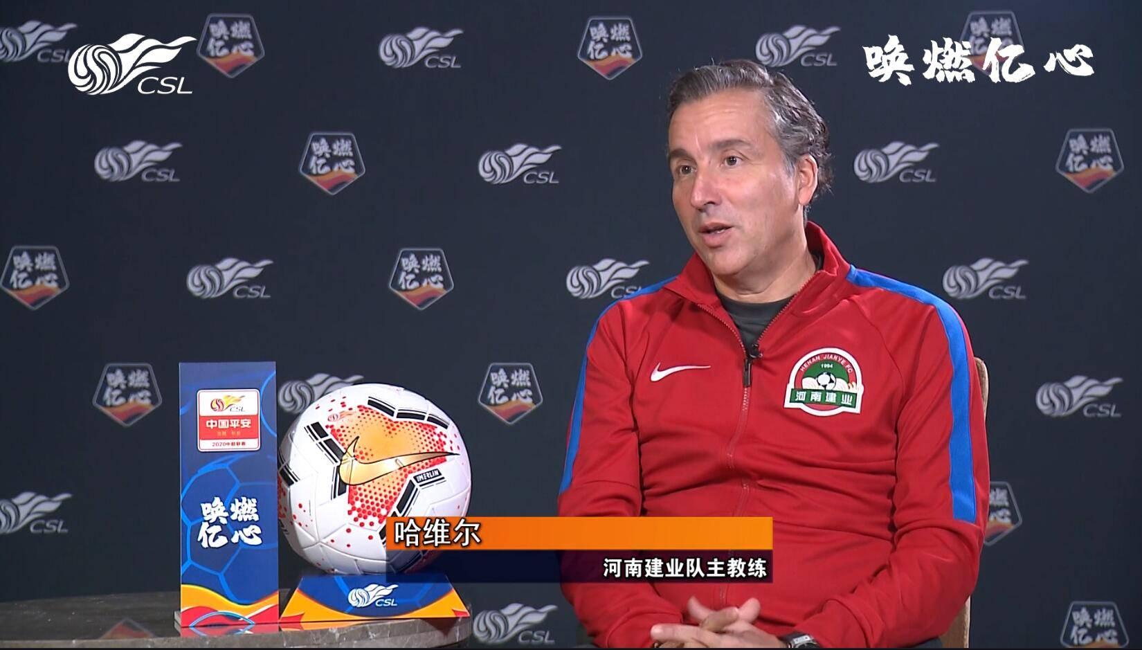建业主帅:中超联赛体现纯粹足球 跟西甲
