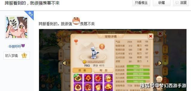 原创             梦幻西游手游:真的是精锐第一法宠?直接摆出近10亿金币售价!