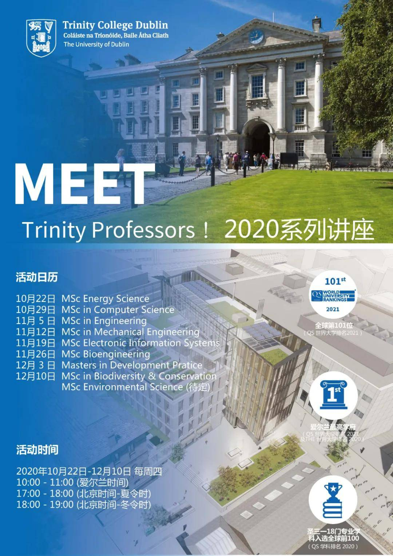 与爱尔兰圣三一大学教授1V1交流邀请函,请查收!