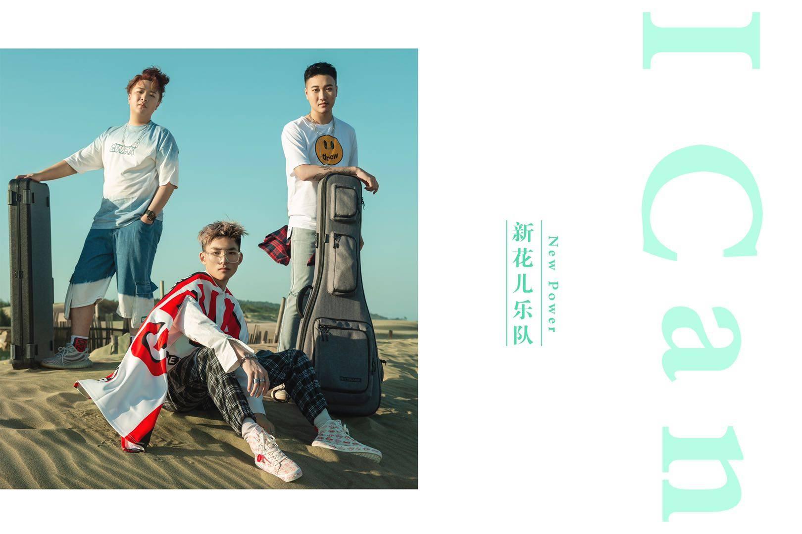 新花儿乐队首发新歌《ICan》备受关注众星好友给力打Call